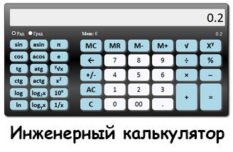 Инженерный калькулятор онлайн